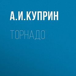 Александр Куприн - Торнадо