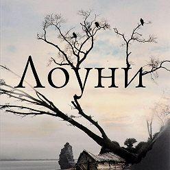 Эндрю Хёрли - Лоуни