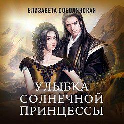 Елизавета Соболянская - Улыбка солнечной принцессы