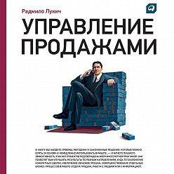 Радмило Лукич - Управление продажами