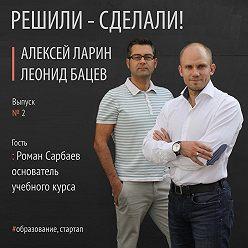 Алексей Ларин - Образовательный проект Романа Сарбаева