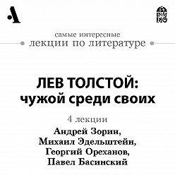 Павел Басинский - Лев Толстой: чужой среди своих (Лекции Arzamas)