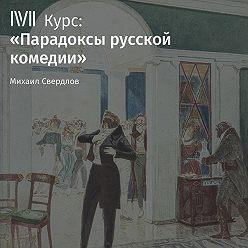 Михаил Свердлов - Лекция «Ревизор» Н. Гоголя: Город наоборот»