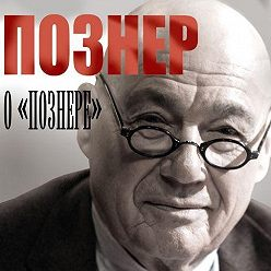Владимир Познер - Познер о «Познере»