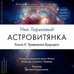 Николай Горькавый - Астровитянка. Книга II. Уравнение будущего