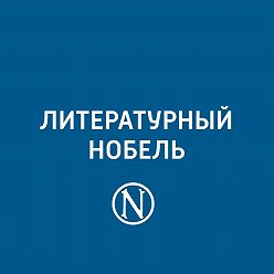 Евгений Стаховский - Владислав Реймонт
