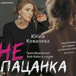 Юлия Ковалева - неПАЦАНКА. Трансформация бой-бабы в леди