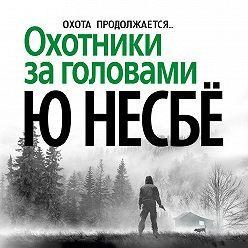 Ю Несбё - Охотники за головами