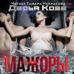 Дарья Кова - Мажоры