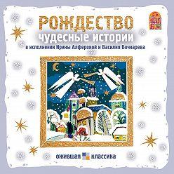Николай Лесков - Рождество. Чудесные истории
