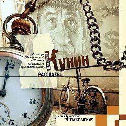Владимир Кунин - Рассказы