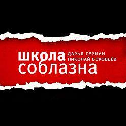 Николай Воробьев - Как взять номер телефона у девушки?