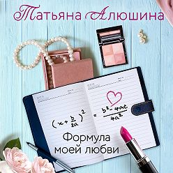 Татьяна Алюшина - Формула моей любви