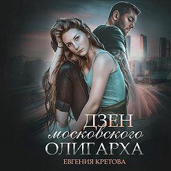 Евгения Кретова - Дзен московского олигарха