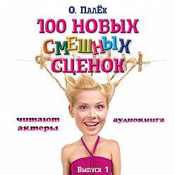 Олег Палёк - 100 новых смешных сценок. выпуск 1