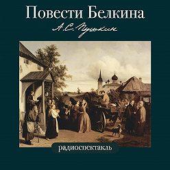 Александр Пушкин - Повести Белкина в радиоспектаклях.