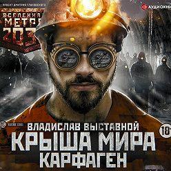Владислав Выставной - Метро 2035: Крыша мира. Карфаген