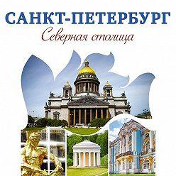 Алена Яблокова - Санкт-Петербург – Северная столица. Путеводитель
