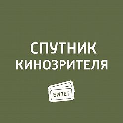"""Антон Долин - """"007: Координаты «Скайфолл"""", «Любовь"""", «Пианистка"""""""