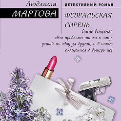 Людмила Мартова - Февральская сирень