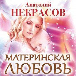 Анатолий Некрасов - Материнская любовь