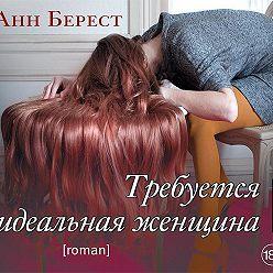 Анна Берест - Требуется идеальная женщина