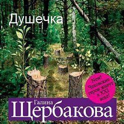 Галина Щербакова - Душечка