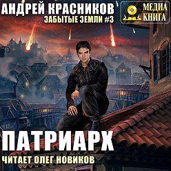 Андрей Красников - Патриарх
