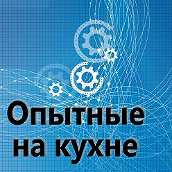 Евгений Плешивцев - Опытные на кухне №013