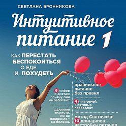 Светлана Бронникова - Интуитивное питание. Как перестать беспокоиться о еде и похудеть. часть 1