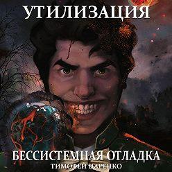 Тимофей Царенко - Бессистемная отладка. Утилизация