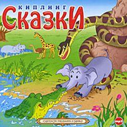 Редьярд Киплинг - Сказки