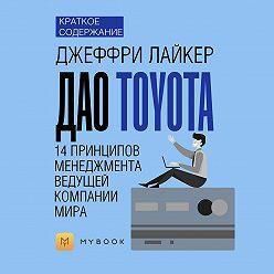 Ольга Тихонова - Краткое содержание «Дао Toyota. 14 принципов менеджмента ведущей компании мира»