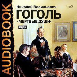 Николай Гоголь - Мертвые души. Тома I и II (спектакли)