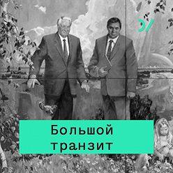 Кирилл Рогов - Система-93