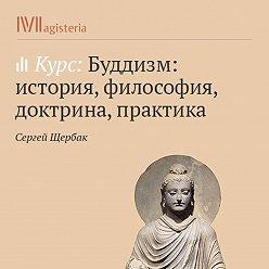 Сергей Щербак - Основы буддийской доктрины. Колесо бытия