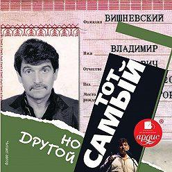 Владимир Вишневский - Тот самый, но другой