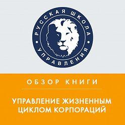 Юрий Бастриков - Обзор книги И. Адизеса «Управление жизненным циклом корпораций»