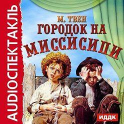 """Марк Твен - Городок на Миссисипи (спектакль по """"Тому Сойеру"""")"""