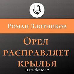 Роман Злотников - Орел расправляет крылья
