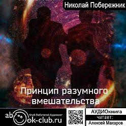 Николай Побережник - Принцип разумного вмешательства