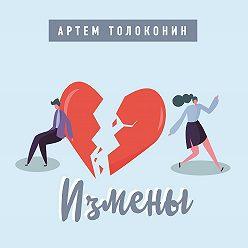 Артем Толоконин - Измены