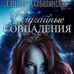 Елизавета Соболянская - Случайное совпадение
