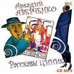 Аркадий Аверченко - Рассказы циника