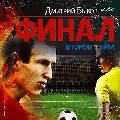 Дмитрий Быков - Финал. Второй тайм