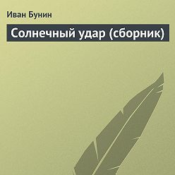 Иван Бунин - Солнечный удар (сборник)