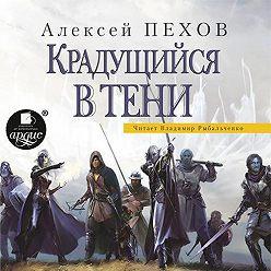 Алексей Пехов - Крадущийся в тени