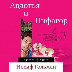 Иосиф Гольман - Авдотья и Пифагор