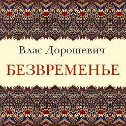 Влас Дорошевич - Безвременье