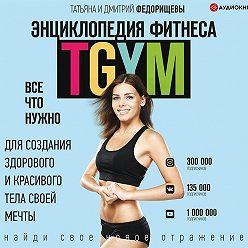 Татьяна Федорищева - Энциклопедия фитнеса. TGYM